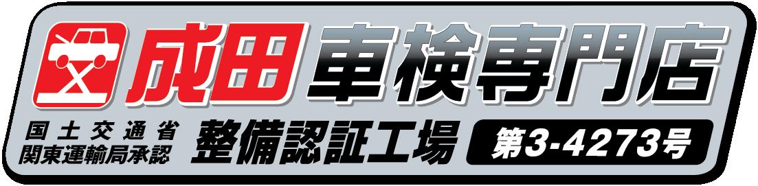 成田市車検実績NO.1宣言!!|成田車検専門店